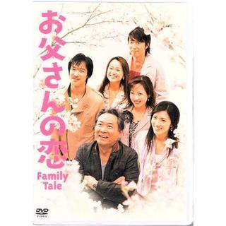 ■『お父さんの恋 Family Tale』新品DVD■堺雅人/星野真里(舞台/ミュージカル)