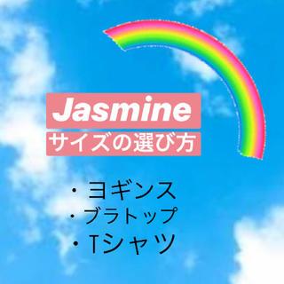 Jasmine ヨギンス ブラトップ  Tシャツ(ヨガ)