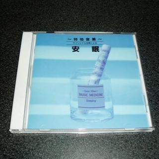 CD「特効音薬/サブリミナル効果による 安眠」(ヒーリング/ニューエイジ)