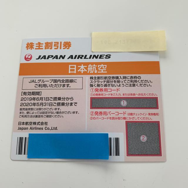 JAL(日本航空)(ジャル(ニホンコウクウ))のJAL株主割引券 チケットの優待券/割引券(その他)の商品写真