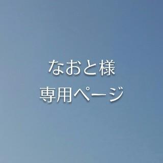 なおと様専用ページ(ドキュメンタリー)