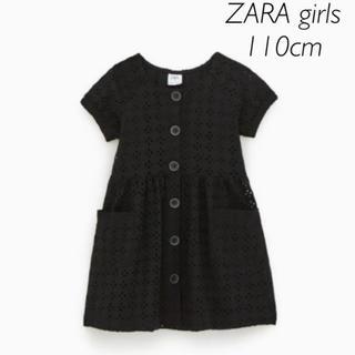 ザラ(ZARA)の【新品・未使用】ZARA girls 刺繍入り ワンピース 110cm(ワンピース)
