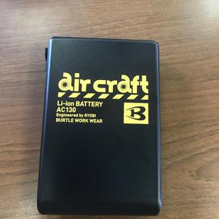 バートル(BURTLE)のAC130 バッテリー 空調服 バートル(バッテリー/充電器)
