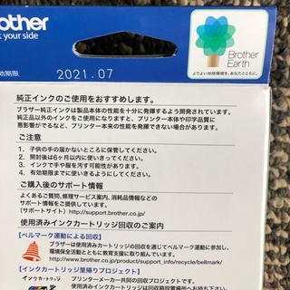 brother - ブラザー純正インクジェット