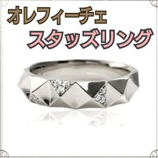 新品同様《オレフィーチェ》K18WG ダイヤ入り スタッズリング(リング(指輪))