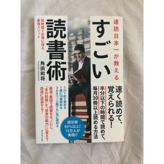 ダイヤモンドシャ(ダイヤモンド社)の角田和将 『すごい読書術』(趣味/スポーツ/実用)