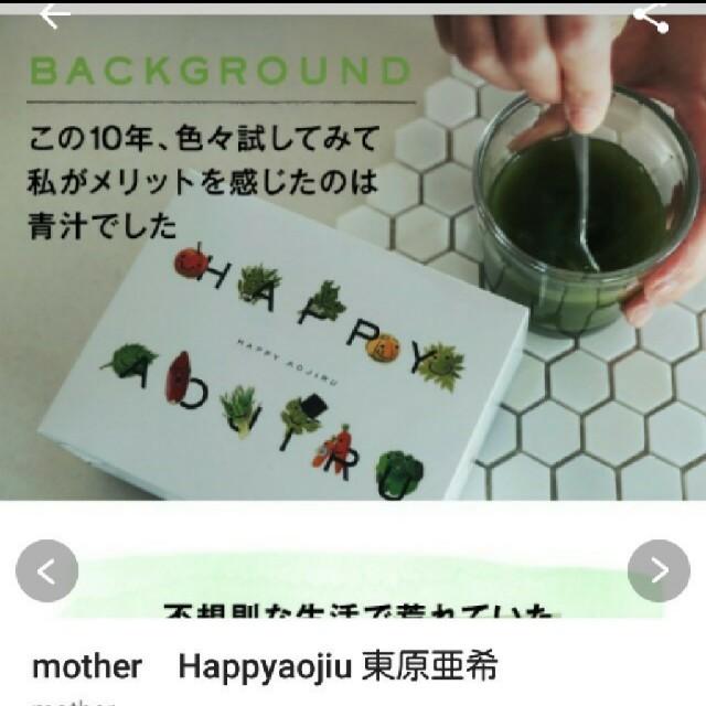 mother(マザー)のhappy青汁 東原亜希 新品 食品/飲料/酒の健康食品(青汁/ケール加工食品)の商品写真