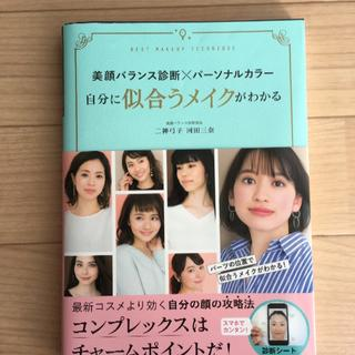 【kurukuru様専用】美顔バランス診断×パーソナルカラー (ファッション/美容)