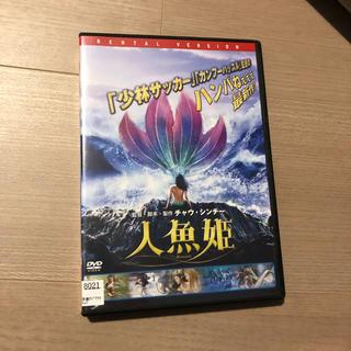 人魚姫 DVD リン・ユン ダン・チャオ キティ・チャン(韓国/アジア映画)