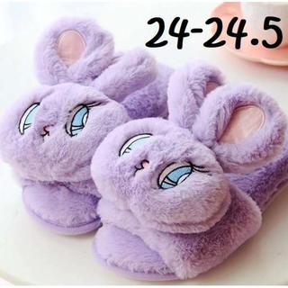24 紫 エスター バニー もこもこ スリッパ サンダル 室内履き ラブズチュー(サンダル)