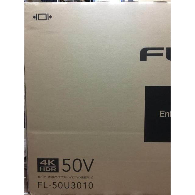 フナイ 4K HDR対応 50V型デジタルハイビジョン液晶テレビ スマホ/家電/カメラのテレビ/映像機器(テレビ)の商品写真