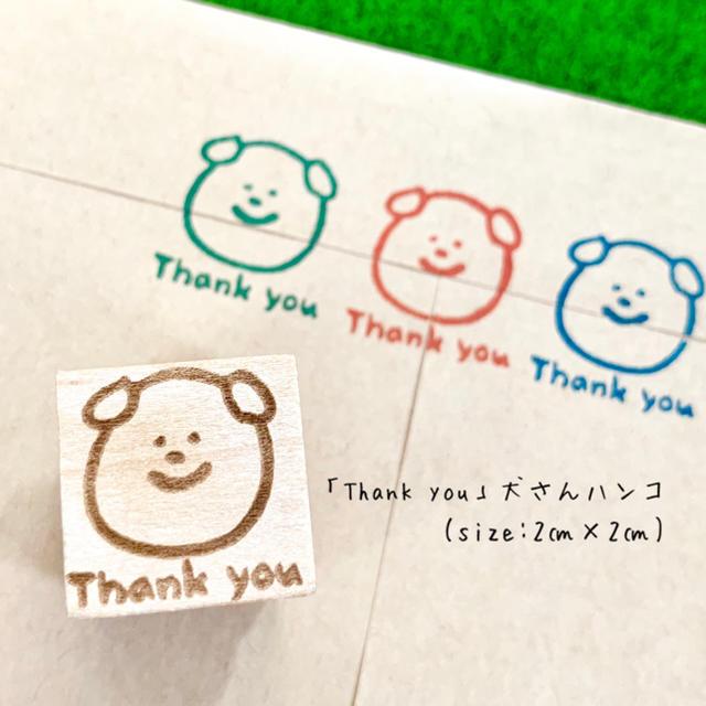 【ゴム印】送料無料 「Thank you」犬さんハンコ (2㎝×2㎝) ハンドメイドの文具/ステーショナリー(はんこ)の商品写真