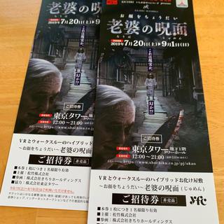 東京タワー、老婆の呪面ご招待券2枚(その他)