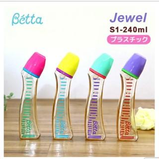 【美品】Dr.Betta 哺乳瓶 ジュエル 240ml(哺乳ビン)