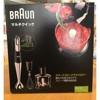 ブラウン(BRAUN)のハンドブレンダーM Q735 マルチクイック(調理機器)