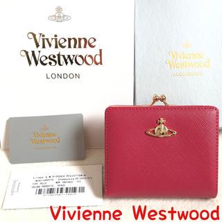 ヴィヴィアンウエストウッド(Vivienne Westwood)の人気カラー ヴィヴィアンウエストウッド がま口 財布 正規品 新品 二つ折り財布(財布)