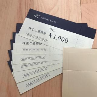 ヨンドシー(4℃)の4℃ 株主優待券 6000円分  4℃ 4℃ (ショッピング)