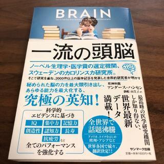 中古 BRAIN 一流の頭脳 アンダース・ハンセン 御松由美子(訳) サンマーク(科学/技術)