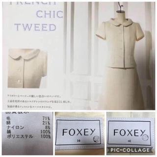 フォクシー(FOXEY)の【新品同様】定価18万円 FOXEY フォクシー ツイード セットアップ スーツ(スーツ)