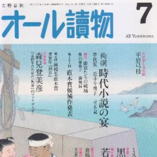 時代小説の宴 オール読物2019年7月号(文芸)