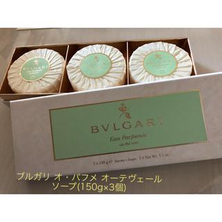 ブルガリ(BVLGARI)のブルガリ オ・パフメ オーテヴェールソープ(150g×3個)新品プレゼントにも(ボディソープ / 石鹸)
