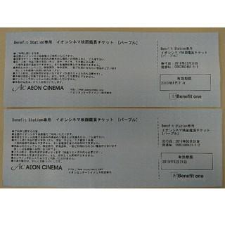 イオンシネマ映画鑑賞チケット[パープル](その他)