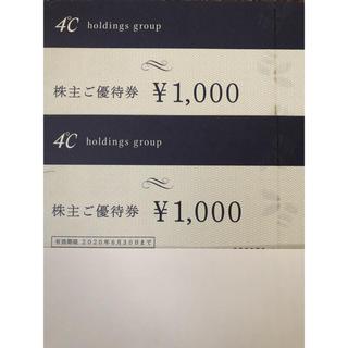 ヨンドシー(4℃)の4°C ヨンドシー 商品券 ¥2,000分(ショッピング)
