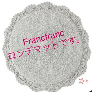 フランフラン(Francfranc)のフランフランマット 新品・未使用(バスマット)