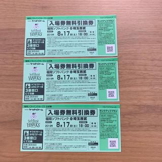ソフトバンク(Softbank)のソフトバンクホークス 8/17(土)(野球)