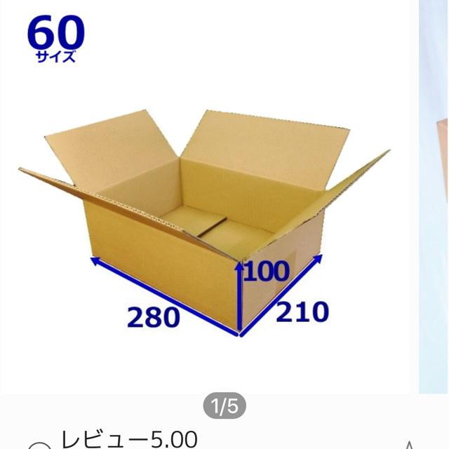 サイズ 宅急便 箱 60