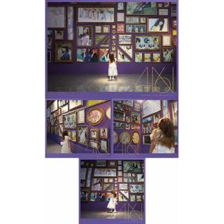 ノギザカフォーティーシックス(乃木坂46)の乃木坂46 アルバム 今が思い出になるまで 初回限定 A B 通常盤 計4枚(ポップス/ロック(邦楽))