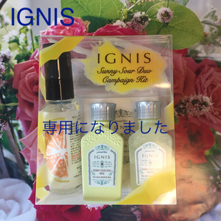 イグニス(IGNIS)のIGNIS サニーサワーデュオキャンペーンキットおまとめ3点(サンプル/トライアルキット)