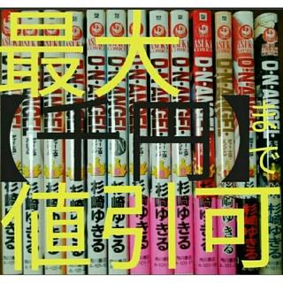 カドカワショテン(角川書店)のD・N・ANGEL・1~13巻(全巻セット)