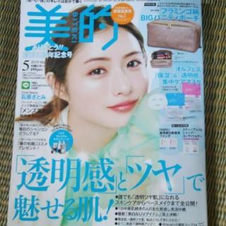 美的  5月号 雑誌と貼り込み付録のみです❗️(美容)
