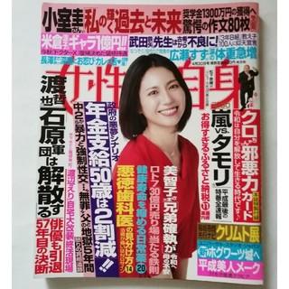 コウブンシャ(光文社)の女性自身2019年4月30日号(ニュース/総合)