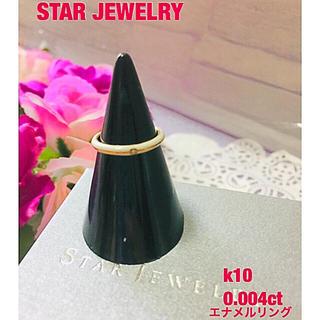 スタージュエリー(STAR JEWELRY)の(美品)スタージュエリー   k10 エナメル&ダイヤ リング(リング(指輪))