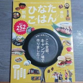 別冊ひなたごはん(料理/グルメ)