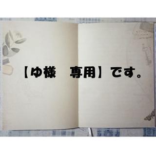 【ゆ様 専用】です。(アート/エンタメ/ホビー)