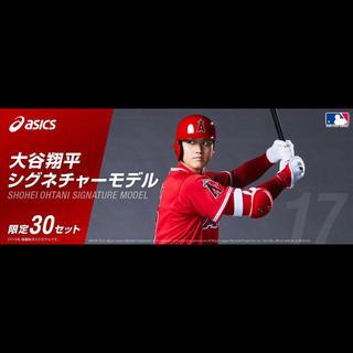アシックス(asics)の大谷翔平 シグネチャーモデル バッターセット (スポーツ選手)
