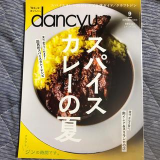 dancyu 最新号(料理/グルメ)