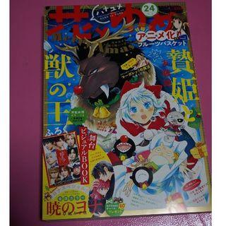 ハクセンシャ(白泉社)の花とゆめ 2018年24号(漫画雑誌)