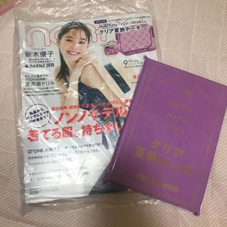 シュウエイシャ(集英社)のnon-no 9月号 雑誌のみ(ファッション)