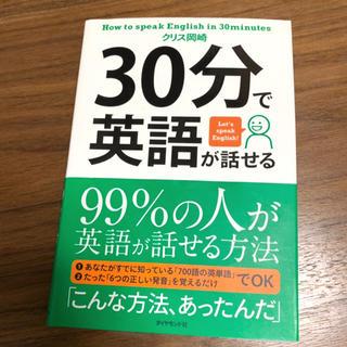 ダイヤモンドシャ(ダイヤモンド社)の30分で英語が話せる : 99%の人が英語が話せる方法 : Let's spe…(語学/参考書)