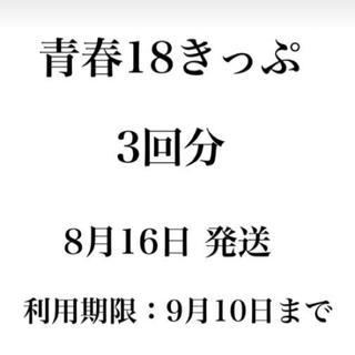 ジェイアール(JR)の青春18きっぷ (その他)