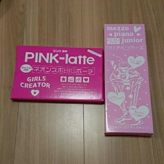 ピンクラテ(PINK-latte)の雑誌 付録 セット(ポーチ)