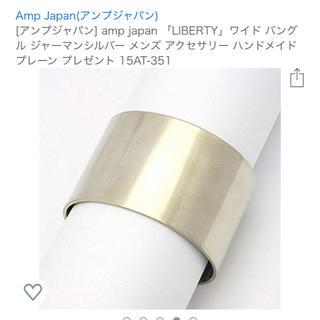 アンプジャパン(amp japan)のアンプジャパン AMP JAPAN バングル 腕輪 リストバンド(バングル/リストバンド)