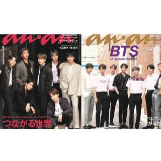 ボウダンショウネンダン(防弾少年団(BTS))のanan アンアン 新品 BTS 通常 スペシャル 2冊セット (ファッション)