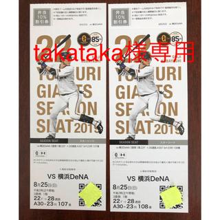 ヨミウリジャイアンツ(読売ジャイアンツ)の巨人vs横浜 東京ドーム スターシートペアチケット(野球)