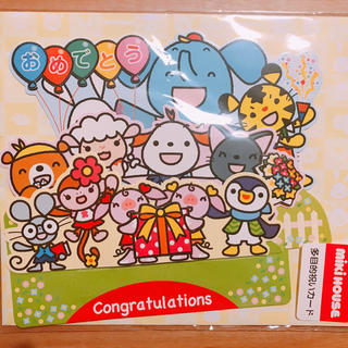 ミキハウス(mikihouse)のミキハウス お祝いカード 新品未使用 未開封 出産祝い レター(カード/レター/ラッピング)