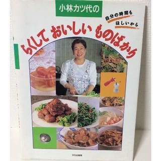 小林カツ代のらくしておいしいものばかり : 自分の時間もほしいから ポイント消化(料理/グルメ)